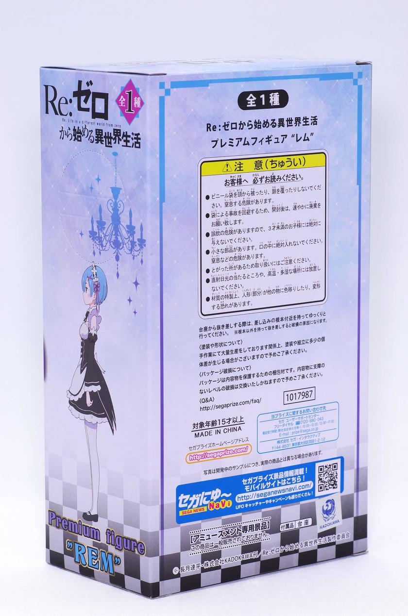 Figurine SEGA Rem – Zero kara Hajimeru Isekai Seikatsu