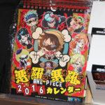 Calendrier 2016 de One Piece