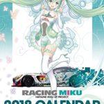 Calendrier 2018 Racing Hatsune Miku