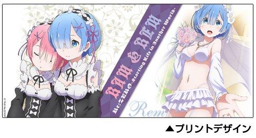 Tasse de Rem &  Ram – Re:Zero kara Hajimeru Isekai Seikatsu