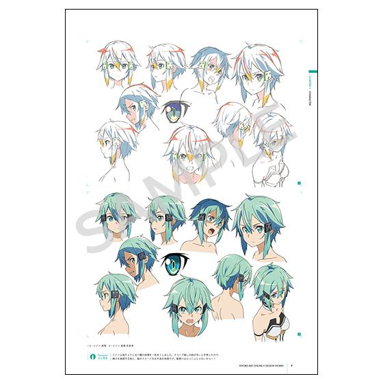 Design Works de Sword Art Online 2 (Limited + Exclusive)