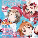 Denki magazine  Love Live! Sunshine!! : CODE:C