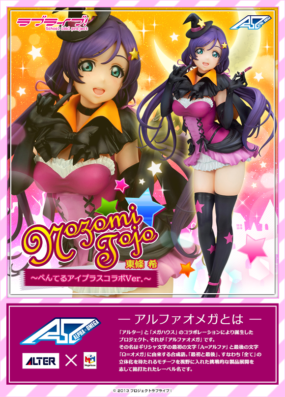 Figurine Toujou Nozomi (Limited Edition) – Love Live! School Idol Project