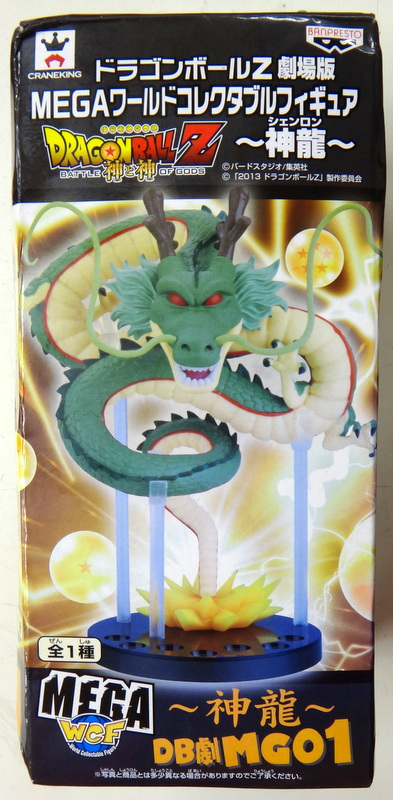 WCF Shenron – Dragon Ball