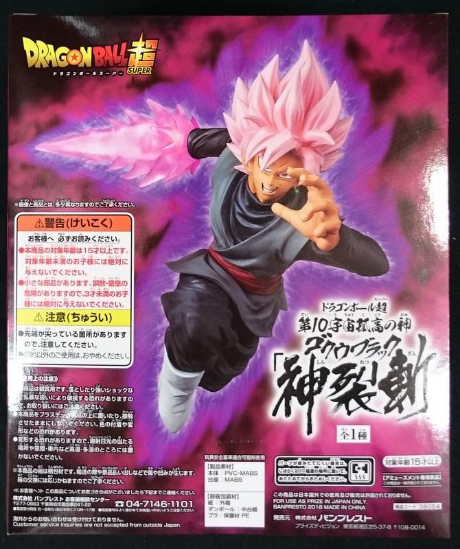 Figurine Black Goku – Dragon Ball Super