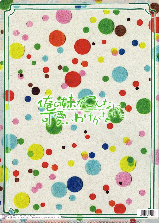 Pochettes-Coin (A4) – Ore no Imouto ga Konna ni Kawaii Wake ga Nai