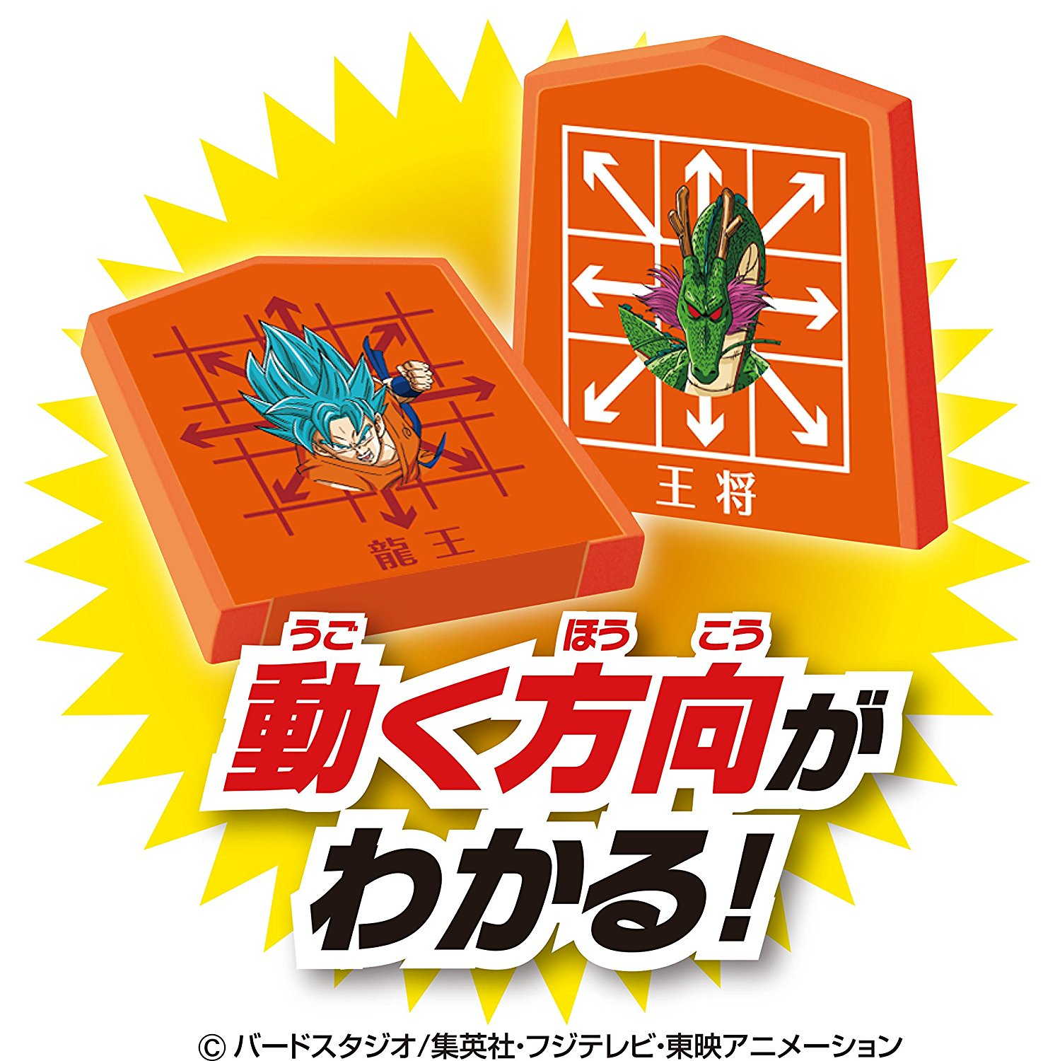 Jeu Dragon Ball Super Shogi Master