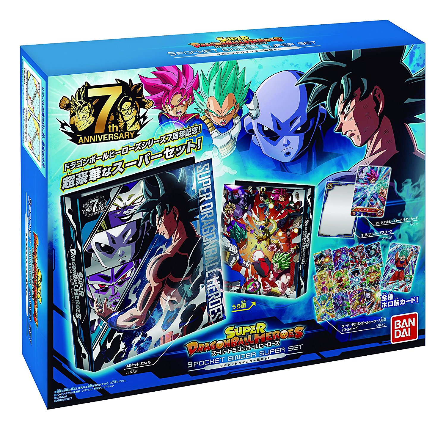 Super Dragon Ball Heroes : 9 Pocket Binder Super Set