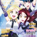 Denki magazine Love Live! Sunshine!! : CODE:G